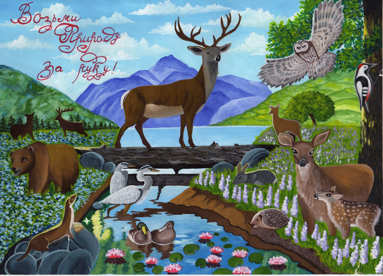 Там, открытка природы мир наш заповедник