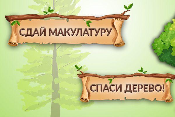 Акция Приокско-Террасного заповедника - Сдай макулатуру, спаси дерево